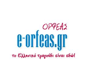 e-orfeas.gr